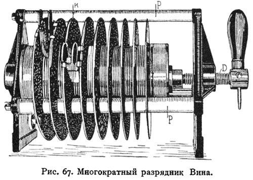 radio_razryadnik_vina